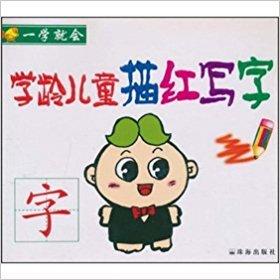 Cartillas de escritura (Incluye Pin Yin, Ilustrado a color)