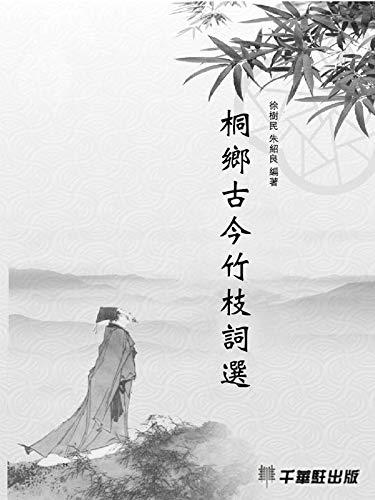 桐鄉古今竹枝詞選 (English Edition)