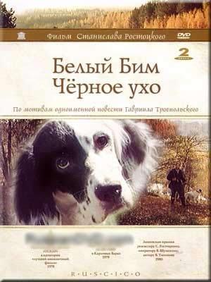 White Bim The Black Ear / Beliy Bim chernoe uxo [NTSC, deutsche Untertitel] (2 DVDs)