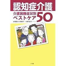 Ninchishō kaigo : Kaigo konnan shōjōbetsu besutokea 50
