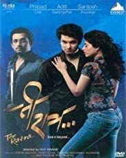 TEE RATRA (Marathi Movie, DVD)