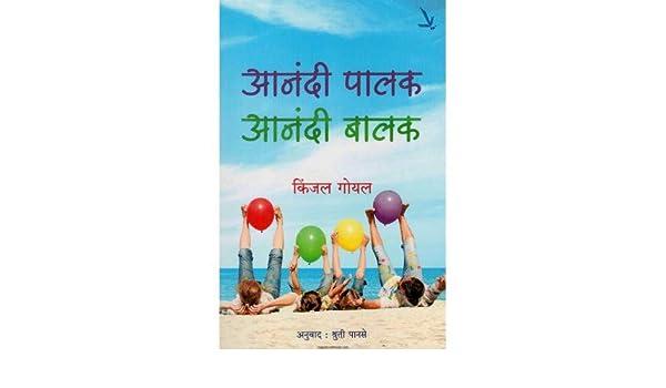 Amazon In Buy Aanandi Palak Aanadi Balak Book Online At Low Prices In India Aanandi Palak Aanadi Balak Reviews Ratings