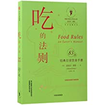 Food Rules:An Eater's Manual (Chinese Edition)
