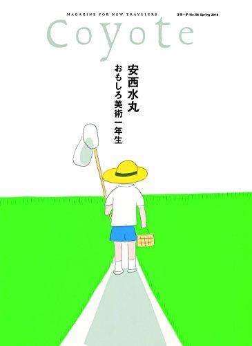 COYOTE No.58 安西水丸 ãŠã''ã—ã'美術1年生
