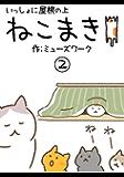 nekomaki2 (Japanese Edition)