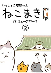 nekomaki2 (Japanese Edition)
