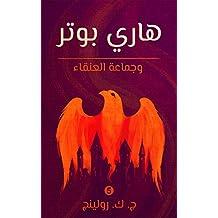 هاري بوتر وجماعة العنقاء: Harry Potter and the Order of the Phoenix (Arabic Edition)