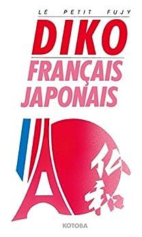 DIKO français - japonais version électronique (DIKO 仏和辞典 電子版) par [LAMANT, Jean-Yves, TERADA, Fumiko]