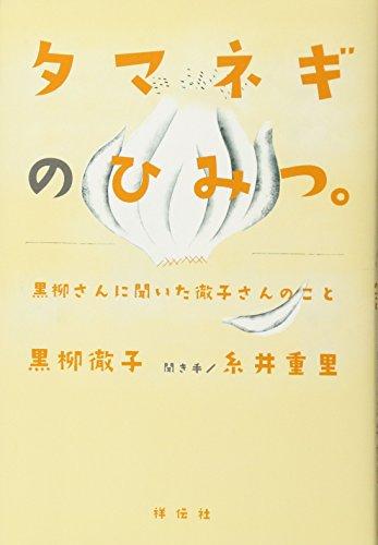 Tamanegi no himitsu : kuroyanagi san ni kiita tetsuko san no koto