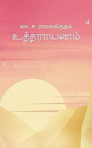 உத்தராயணம் (Tamil Edition)