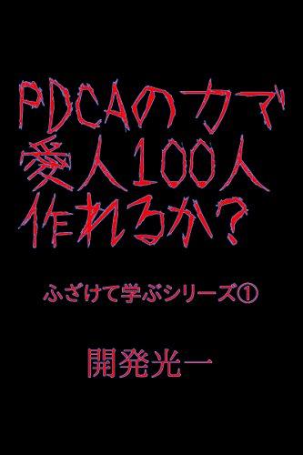 pdca cycle no chikara de aijin hyakunin tukureruka: fuzakete manabu series ichi (Japanese Edition) -