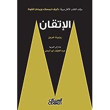 الإتقان (Arabic Edition)