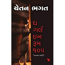 The Girl in Room 105 (Gujarati Edition)