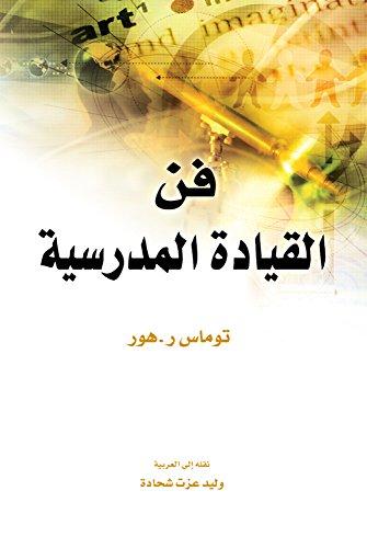 فن القيادة المدرسية (Arabic Edition) (Arabische Bart)