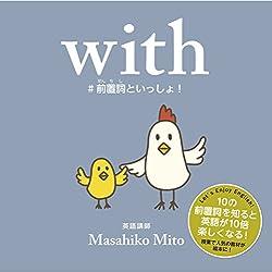 with Zenchishi To Issho: Denshisyosekiban (Japanese Edition)