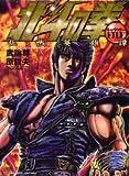 北斗の拳キャラクターfile乱世英雄譚 (アクションコミックス)