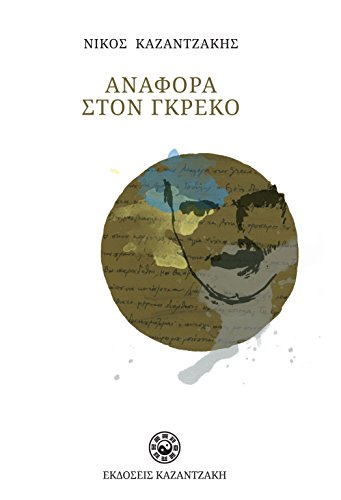 Anafora Ston Greco / Αναφορα Στον Γκρεκο
