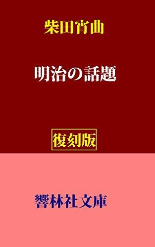 MeijinoWadai (KyourinsyaBunko) (Japanese Edition)