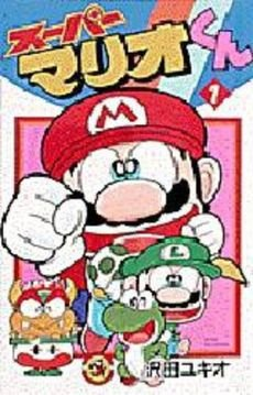 Super Mario-kun 1-51 Set [Japanese]