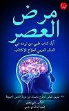 مرض العصر _ 99 تمرين عملي لتخرج بنفسك من عزلة النفس العميقة | برنامج علاج ذاتي فعال للاكتئاب (Arabic Edition)