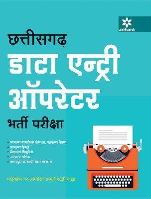 Chhattisgarh Data Entry Operator Bharti Pariksha