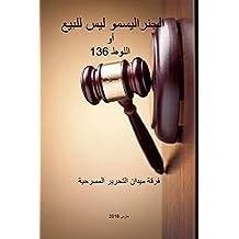 الجنراليسمو ليس للبيع: اللوط 136 (Arabic Edition)