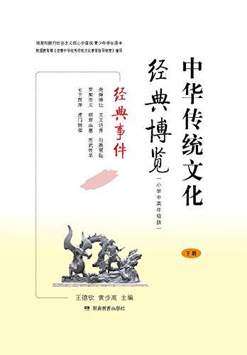 中华传统文化经典博览:经典事件.下册:小学中高年级版 (English Edition)