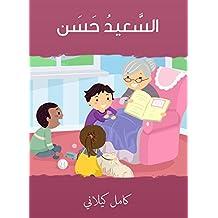 السَّعيدُ حَسَن (Arabic Edition)