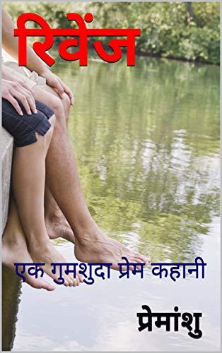 रिवेंज (Revenge): एक गुमशुदा प्रेम कहानी (Hindi Edition) por प्रेमांशु Premanshu