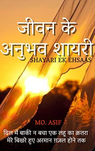 जीवन के अनुभव Shayari The Experience of life Poetry: Shayari Ek Ehsaas  (Hindi Edition)