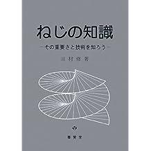 Neji no chishiki : Sono jūyōsa to gijutsu o shirō