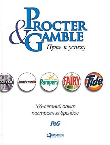 procter-gamble-put-k-uspehu-165-letniy-opyt-postroeniya-brendov