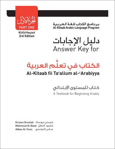 Answer Key for Al-Kitaab Fii Ta Callum Al-cArabiyya: A Textbook for Beginning Arabic: Part One