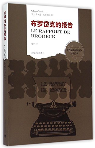 Le Rapport De Brodeck (Chinese Edition)