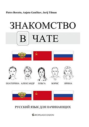 Znakomstvo v cate. Conosciamoci in chat. Corso di lingua russa per principianti