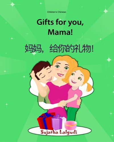 Chinese book for kids: Gifts for you, Mama: Children's chinese books (bilingual edition) Children's Chinese English picture book (English and Chinese children's books: Bilingual Chinese books)