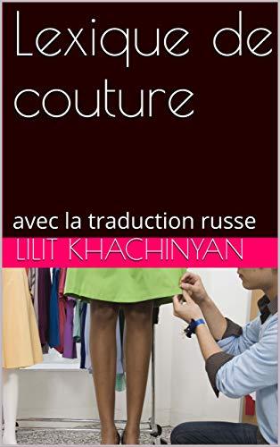 Couverture du livre Lexique de couture: avec la traduction russe