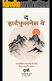 The Heartfulness Way (Hindi) (Hindi Edition)