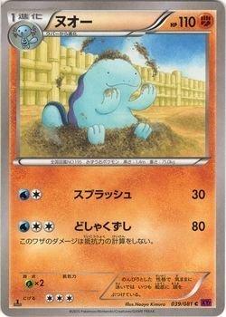 pokemon-card-xy-nuo-van-debt-ring-pmxy7-single-card