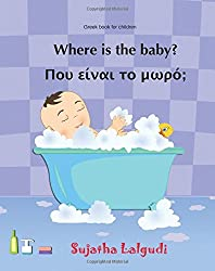 Greek book for children: Where is the baby (Greek Edition): Children's book in Greek. Picture book in Greek. Greek Language children's book. Greek ... Volume 1 (Greek language books for kids)