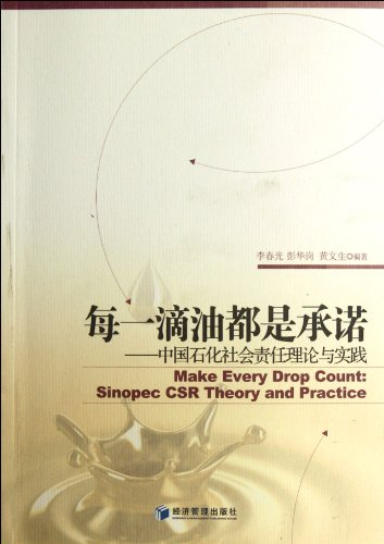 make-every-drop-countsinopec-csr-theory-and-practice-chinese-edition