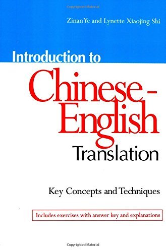 Introduction to Chinese-English Translation: Key Concepts and Techniques (English Edition)