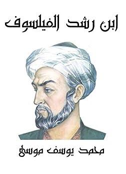 ابن رشد الفيلسوف (Arabic Edition) de [محمد يوسف موسى]