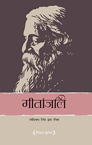 Gitanjali गतजल Hindi Ebook Rabindranath Tagore