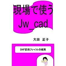 gemba de tsukau jw_cad: dxf henkan fuiru no henshu (Japanese Edition)