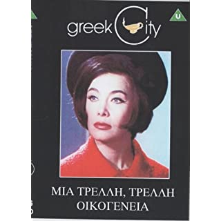 GREEK FILM: Mia Trelli, Trelli Igogenia