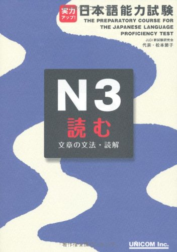 the-preparatory-course-for-japanese-proficiency-test-noken-3-reading