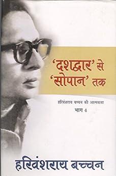 Dashdwar Se Sopan Tak (Bachchan Autobiography)  (Hindi) by [Rai, Bachchan Harivansh]