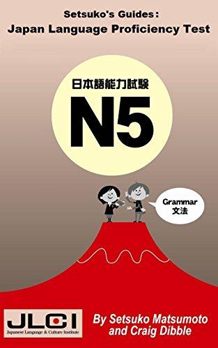 Setsuko's Guides: Japanese Language Proficiency Test: JLPT N5 Grammar  (English Edition)