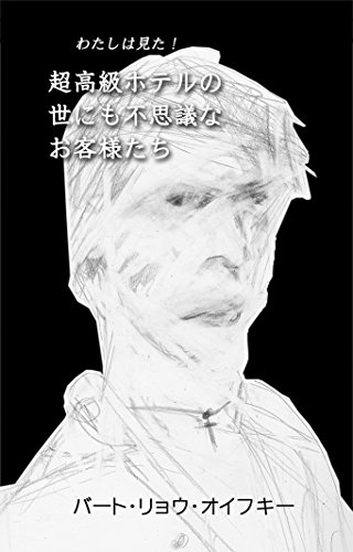 Never-to-be-forgotten guests of a super luxury hotel: Fact is stranger than fiction (HOTEL JUNKIES COLLECTION) (Japanese Edition)